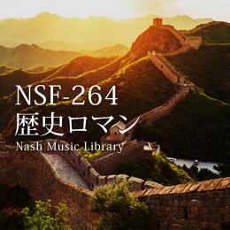 NSF-264 113-歴史ロマン