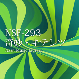 NSF-293 127-奇妙・キテレツ