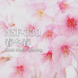 NSF-330 146-春や春