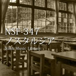NSF-347 154-ノスタルジア
