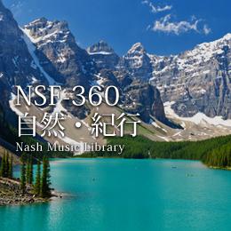 NSF-360 161-自然・紀行