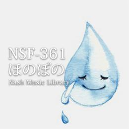 NSF-361 161-ほのぼの