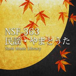NSF-363 162-民謡・やまとうた(ボーカル有)