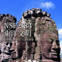 NSF-384 173-東洋文明