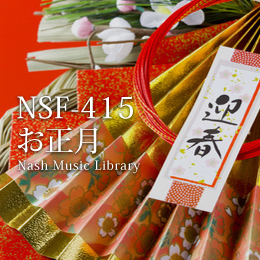 NSF-415 188-Japanese New Year