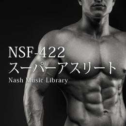 NSF-422 192-スーパーアスリート