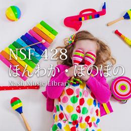NSF-428 195-ほんわか・ほのぼの