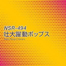 NSR-494 228-壮大躍動ポップス