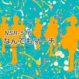 NSR-516 239-なんでもマーチ