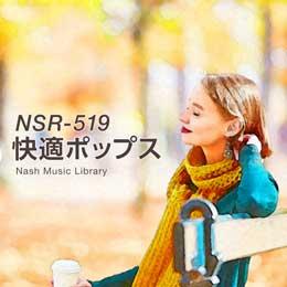 NSR-519 240-快適ポップス