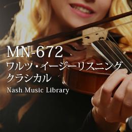 MN-672 2集(2)-ワルツ・イージーリスニング・クラシカル