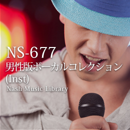 NS-677 4集-男性版ボーカル/Instrumental Version