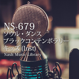 NS-679 5集(1)-ソウル・ダンス/Instrumental Version