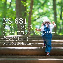 NS-681 5集(2)-ソウル・ダンス/Instrumental Version