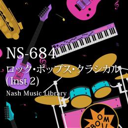 NS-684 6集-ロック・ポップス・クラシカル/IInstrumental (2)