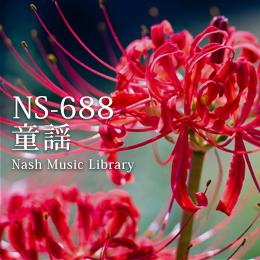 NS-688 8集-童謡