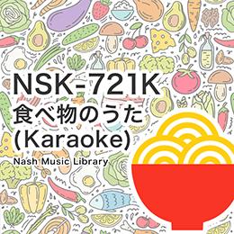 NSK-721K 19集-食べ物のうた/カラオケバージョン