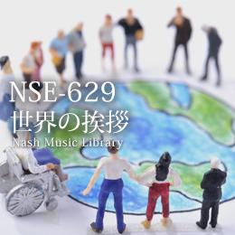 NSE-629 27-世界の挨拶