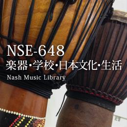 NSE-648 40(2)-楽器・学校・日本文化・生活