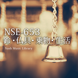 NSE-653 Bells/Buddhist Alter Objects/Vehicles/Living