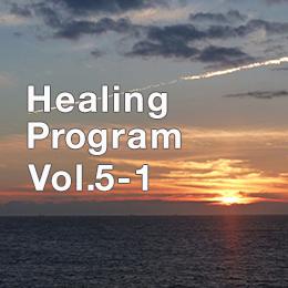 HL5-1 Healing Program Vol.5-1