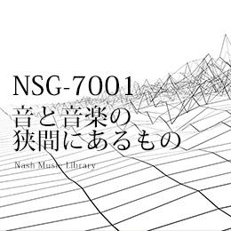 NSG-7001 1-音と音楽の狭間にあるもの