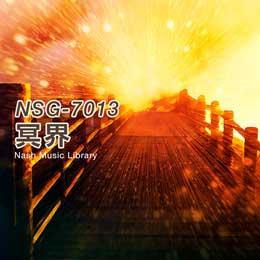 NSG-7013 13-冥界