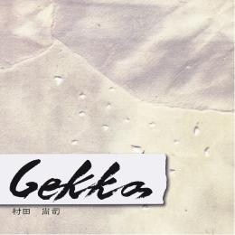 NS-1284 Gekka