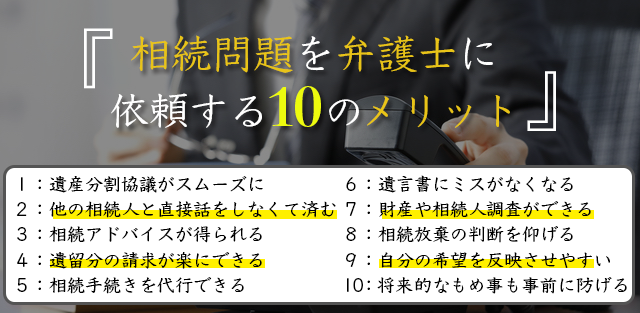Souzoku_bengoshi_merit