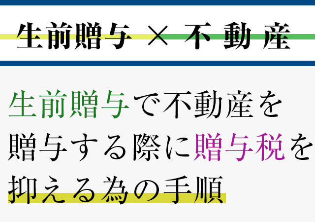 Seizenzouyo-hudousan