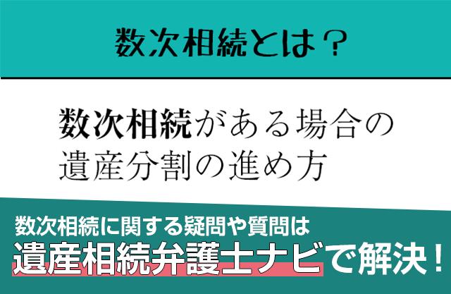 Suuji-souzoku