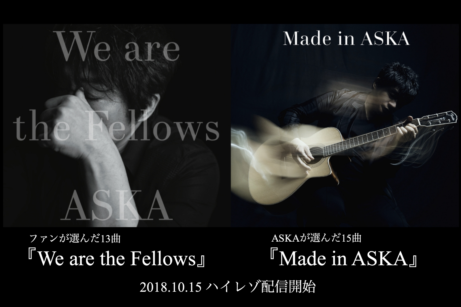 ASKA『We are the Fellows』『Made in ASKA』ハイレゾ配信開始