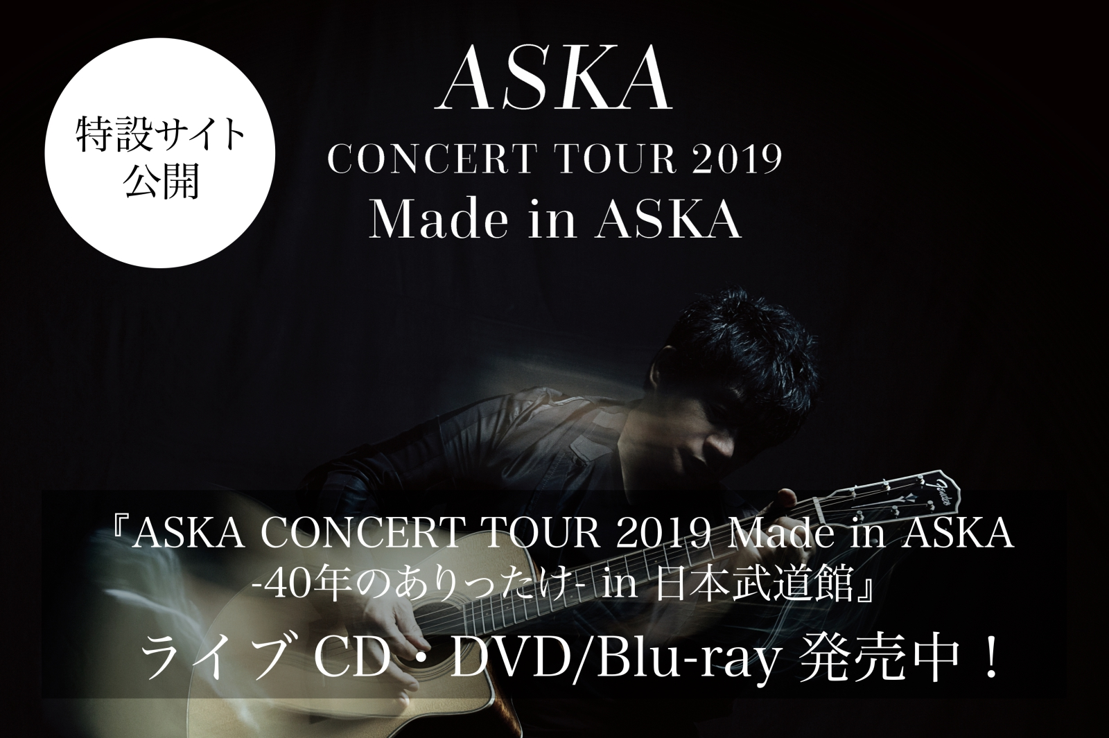 『ASKA CONCERT TOUR 2019 Made in ASKA -40年のありったけ- in 日本武道館』