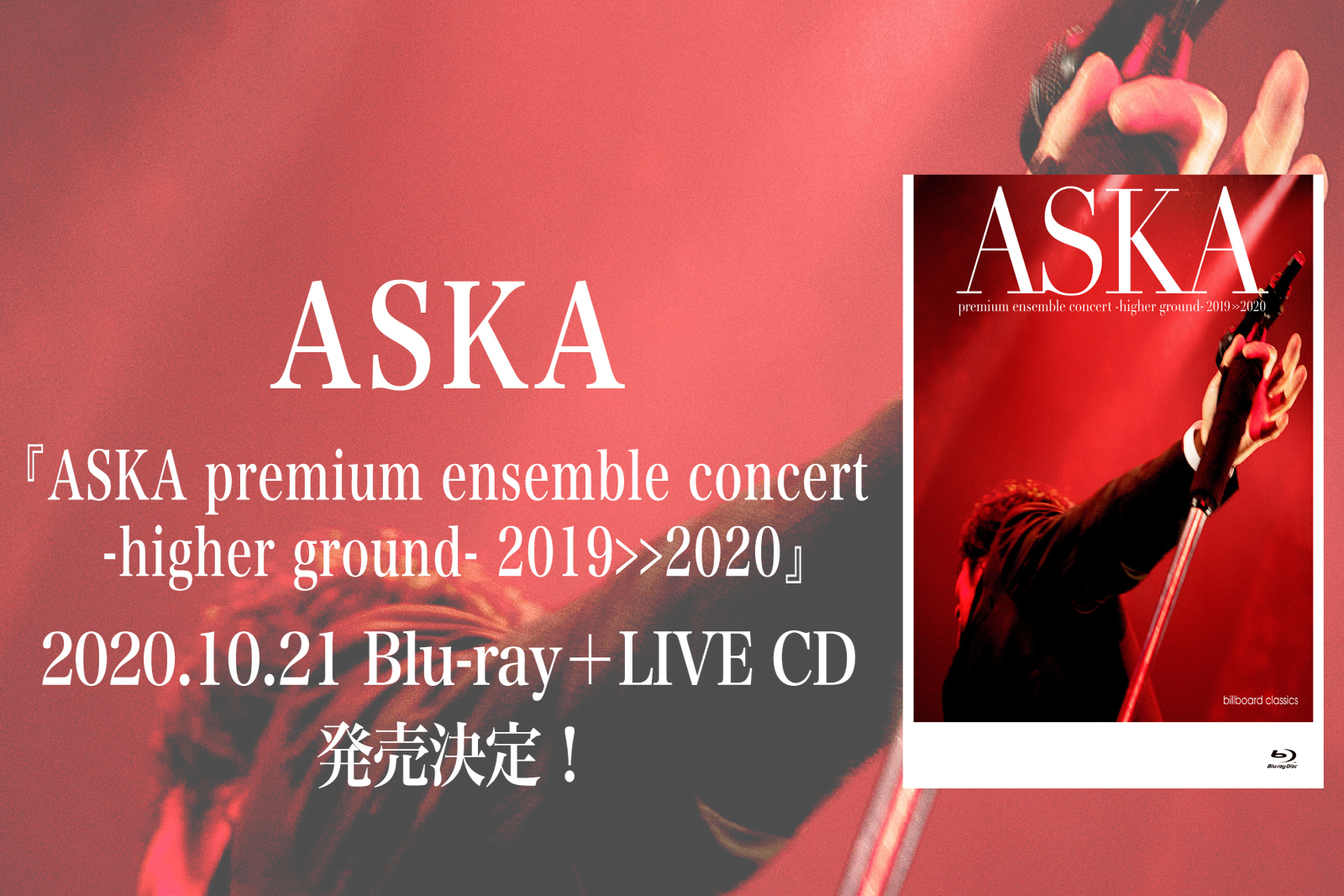 『ASKA premium ensemble concert -higher ground-  2019>>2020』 [Blu-ray]+[LIVE CD]発売決定!!