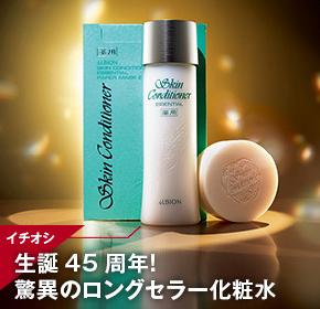 イチオシ 生誕45周年!驚異のロングセラー化粧水