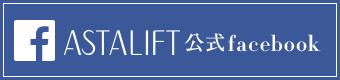 ASTALIFT公式facebook