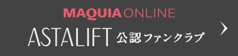 MAQUIA ONLINE ASTALIFT 公認ファンクラブ