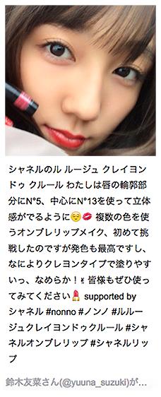 鈴木友菜 instagram