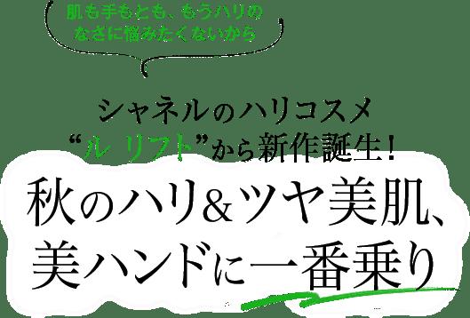 """シャネルのハリコスメ""""ル リフト""""から新作誕生!秋のハリ&ツヤ美肌、美ハンドに一番乗り"""