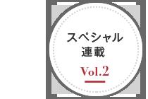 スペシャル連載 Vol.2