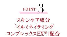 POINT3スキンケア成分「イルミネイティングコンプレックスEX※」配合