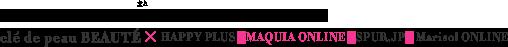 """ファンデーションで """"輝きを纏う""""私が変わるクレ・ド・ポー ボーテ clé de peau BEAUTÉ×HAPPY PLUS / MAQUIA ONLINE / SPUR.JP / Marisol ONLINE"""