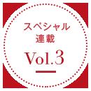 スペシャル連載 Vol. 3