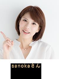 sanokaさん(33歳・主婦)肌タイプ:乾燥肌
