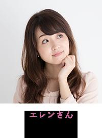 エレンさん(28歳・OL)肌タイプ:混合肌