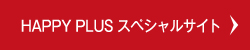 HAPPY PLUS スペシャルサイト