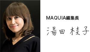 MAQUIA編集長 湯田桂子