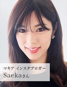 マキア インスタブロガー Saekaさん