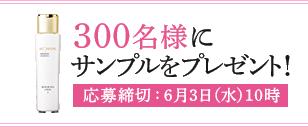 300名様に サンプルをプレゼント! 応募締切 2015年6月3日(水)10時