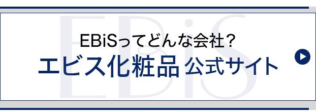 EBiSってどんな会社? エビス化粧品公式サイト
